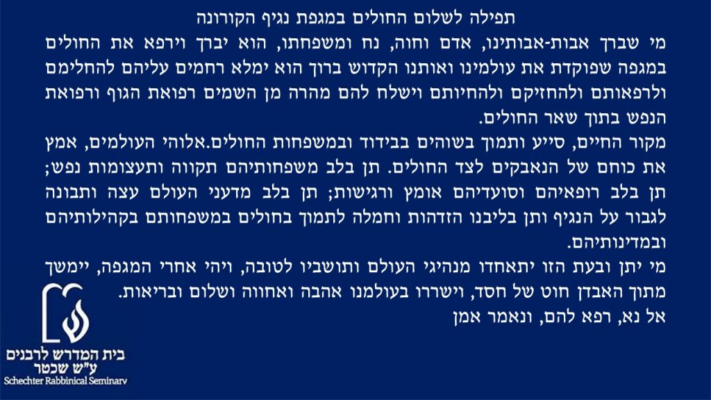 mi sheberakh for those ill from the coronavirus (Schechter Rabbinical Seminary 2020)