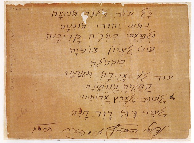 The first and second stanza of Hatikvah (handwritten manuscript by Naftali Herz Imber)