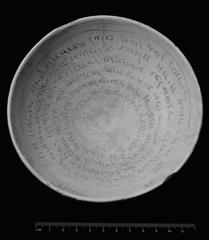 Aramaic incantation bowl SD12 (from the collection of Samir DeHays)