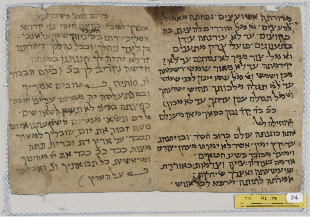 Cairo Geniza fragment T-S H6.37 (4r)