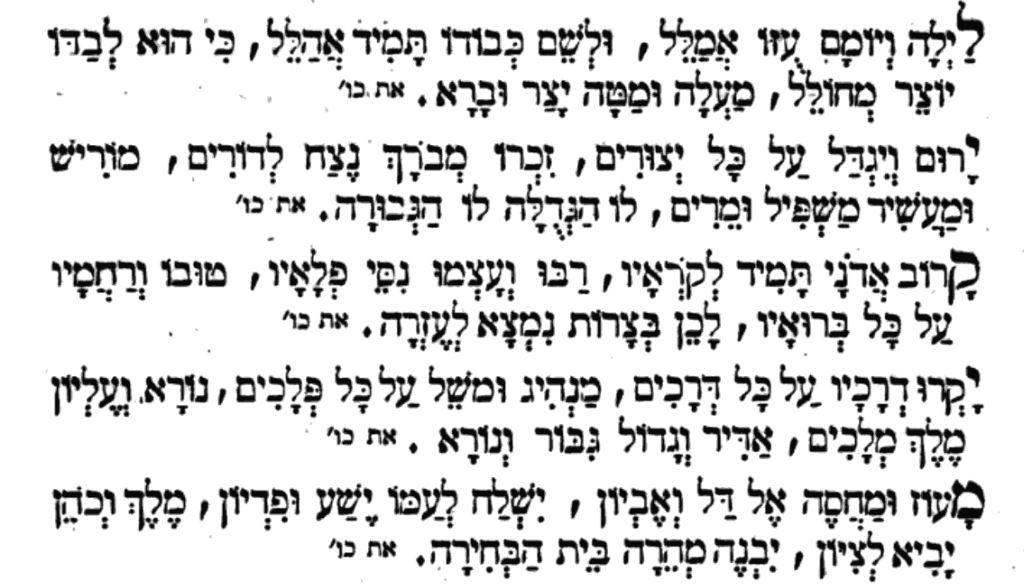 detail of Et Kol Yeshuot from page 40 of Bikkoreth Letoldoth Hakkaraim (Avrom Ber Gottlober 1865)