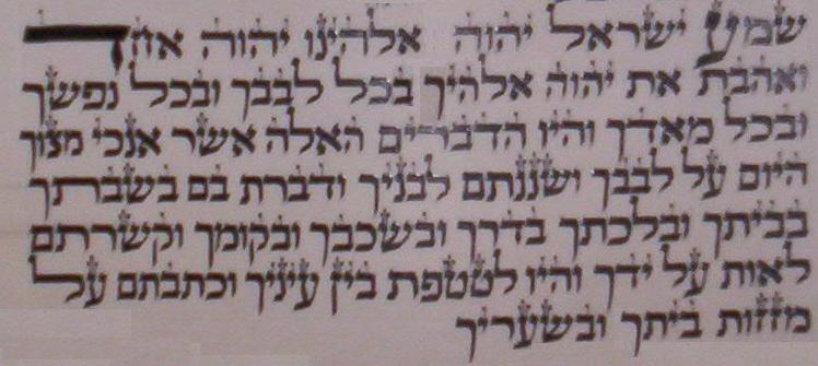 First paragraph of the Shema (Deuteronomy 6:4-9) enscribed on parchment