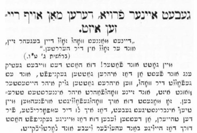 """detail of Fanny Neuda's prayer """"Gebet einer Frau, deren Mann auf Reisen ist"""""""