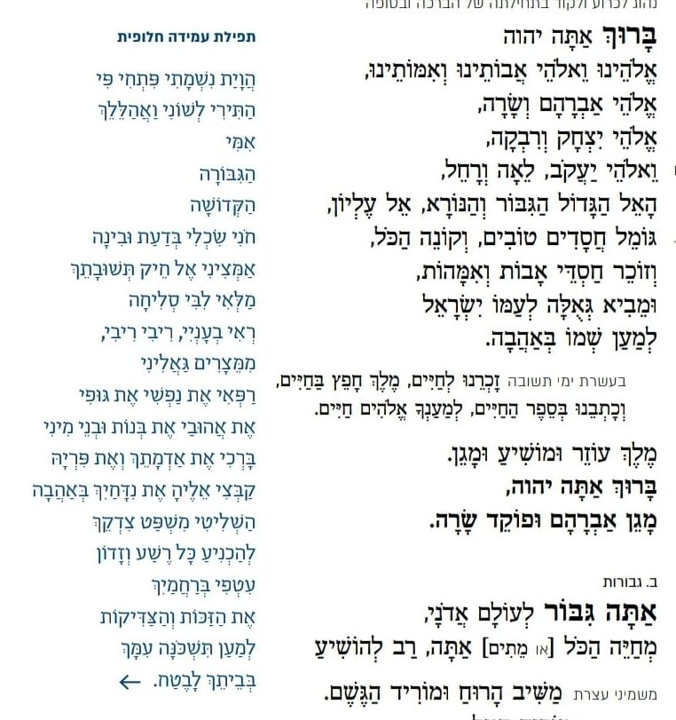 Tefilat ha-Adam p.126 cropped