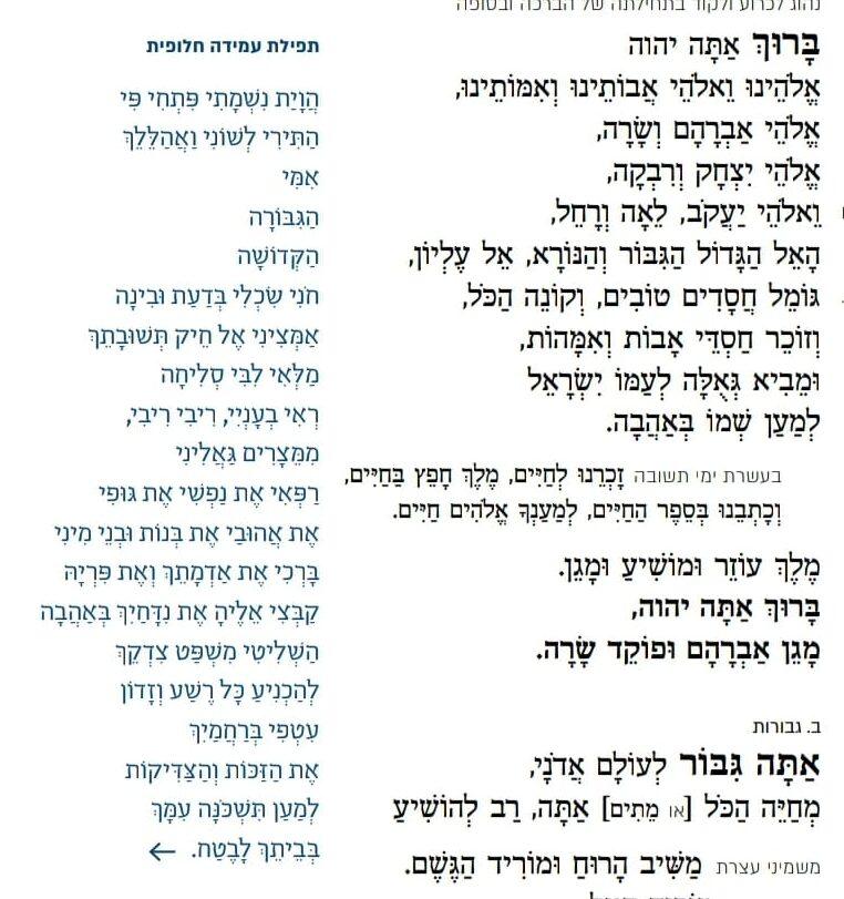 Tefilat ha-Adam p.126 cropped