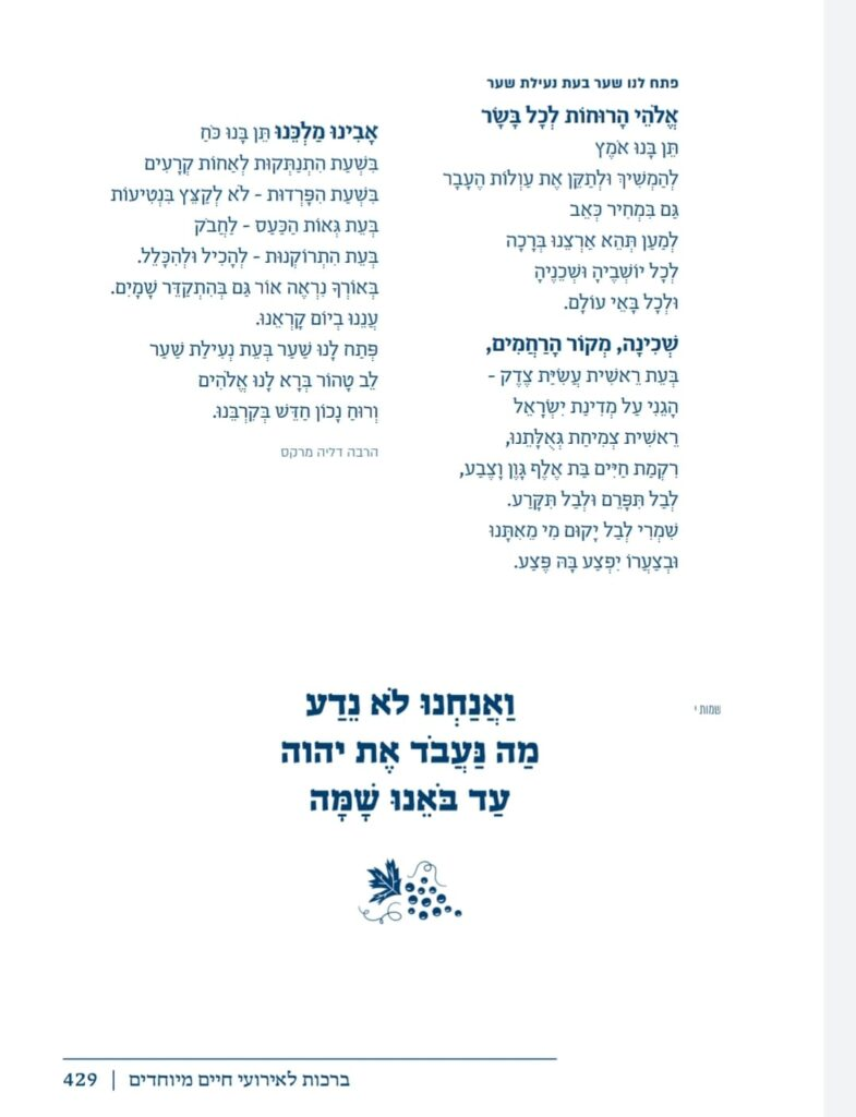 Tefilat ha-Adam p.429 - cropped