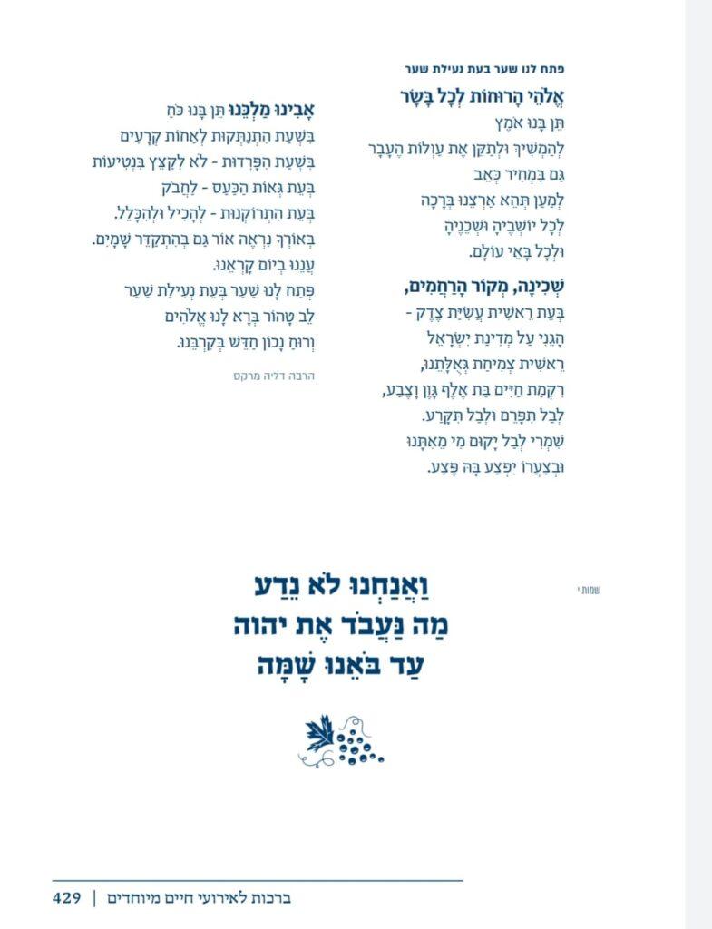 Tefilat ha-Adam p.429 - cropped