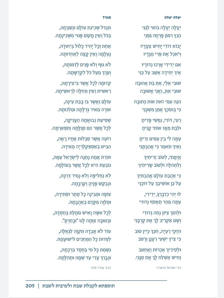 Tefilat ha-Adam p.205