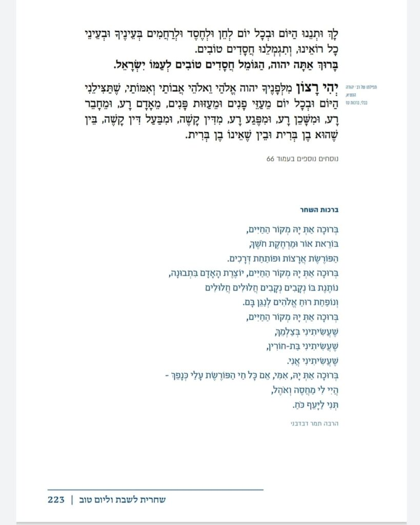 Tefilat ha-Adam p.223 - cropped