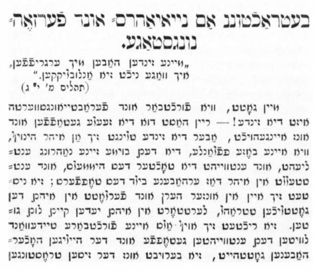 """detail of Fanny Neuda's prayer """"Betrachtung am Neujahrsund Versöhnungstage"""""""