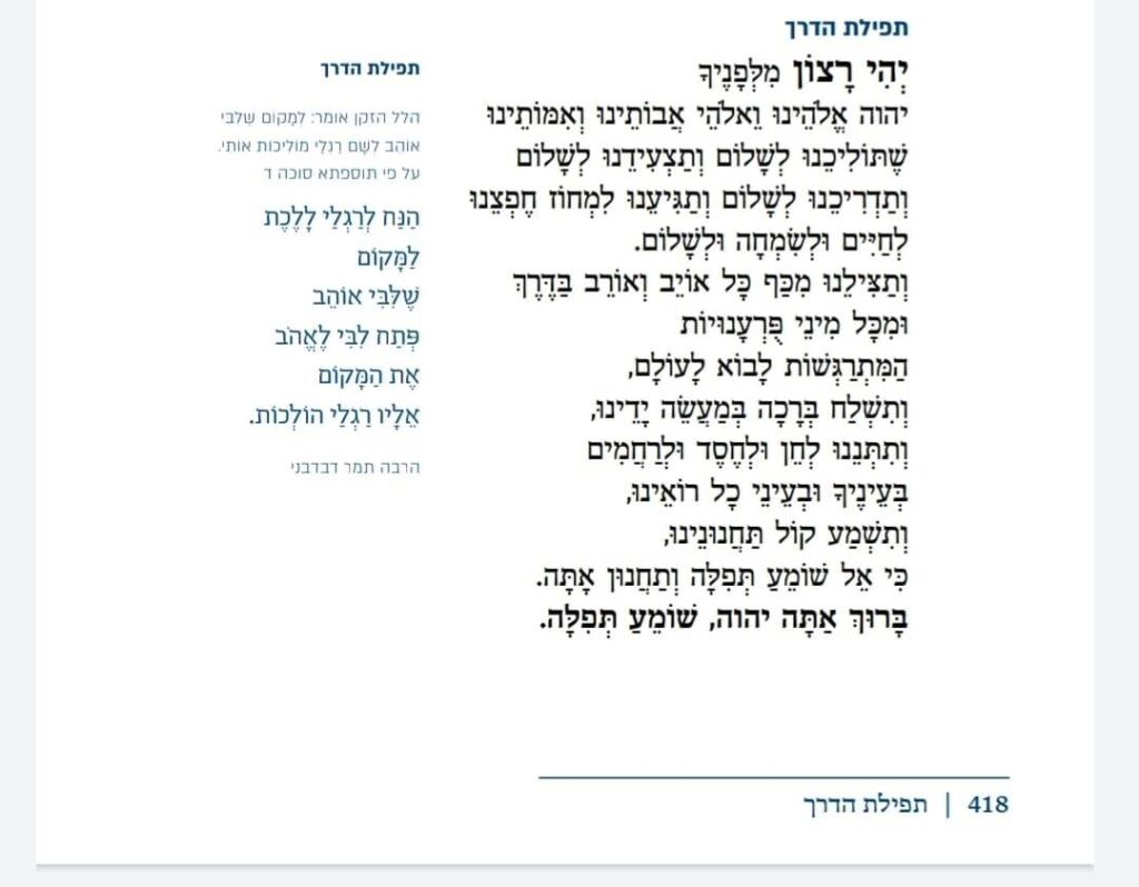 tefilat ha-adam p.418