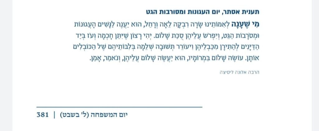 tefilat ha-adam p.381 - crop