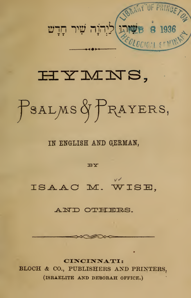 Minhag Ameriqa - Hymns, Psalms, and Prayers (Isaac Mayer Wise 1866) title page