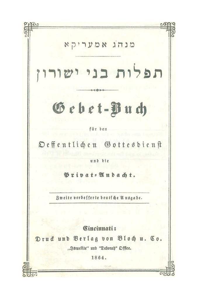 Minhag Ameriqa - Tefilot Bnei Yeshurun (Isaac Mayer Wise 1861) title page