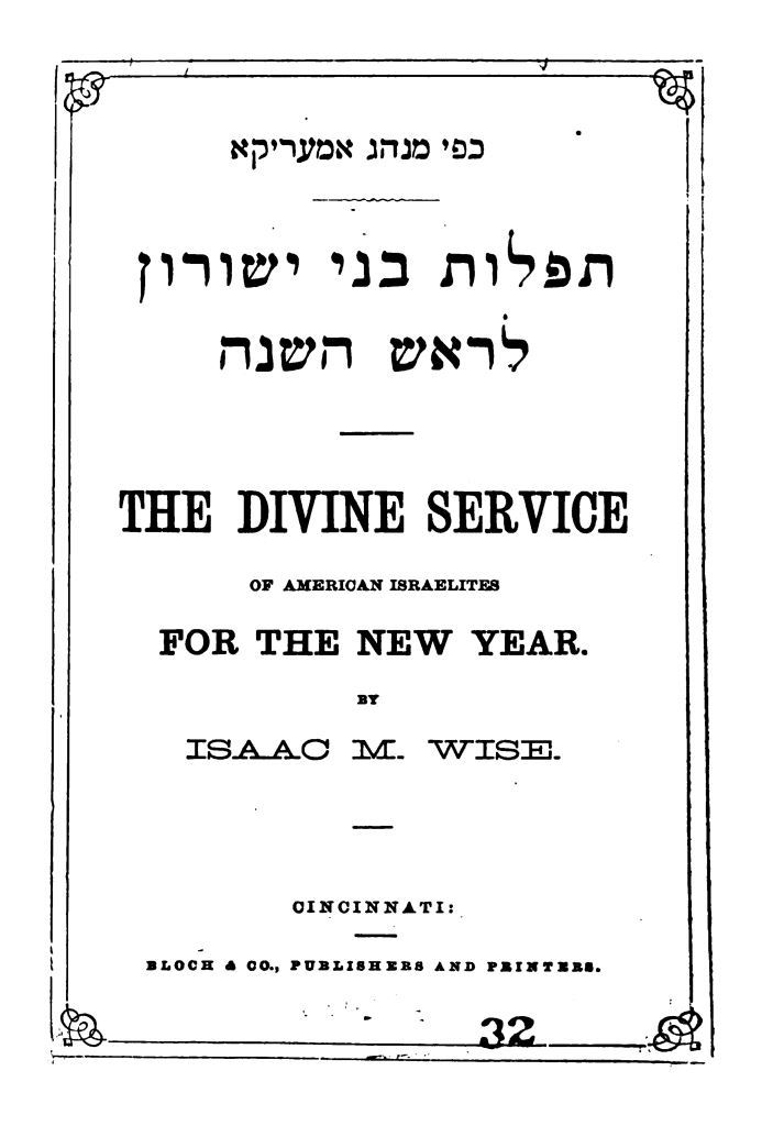 מנהג אמעריקא: תפלות בני ישורון לראש השנה | Minhag America: The Divine Service of American Israelites for the New Year, by Rabbi Isaac Mayer Wise (1866)