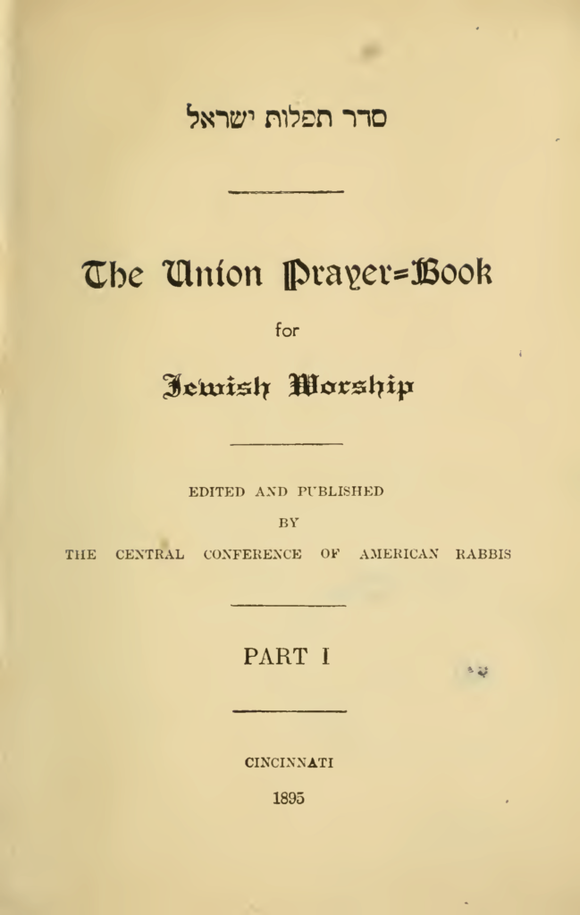 Seder Tefilot Yisrael- The Union Prayer Book for Jewish Worship part 1 - title page