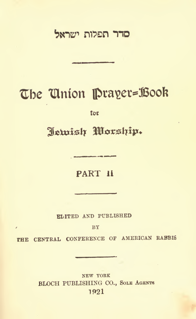 סדר תפלות ישראל (רפורם)‏ | Seder Tefilot Yisrael: The Union Prayer Book for Jewish Worship – Part II: New Year's Day, Day of Atonement (CCAR 1894)