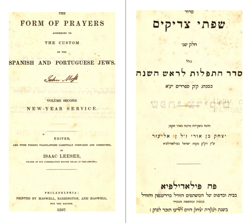 סדור שפתי צדיקים (ספרד)‏ | Siddur Siftei Tsadiqim (The Form of Prayers) vol. 2: Seder haTefilot l'Rosh haShanah (1837)