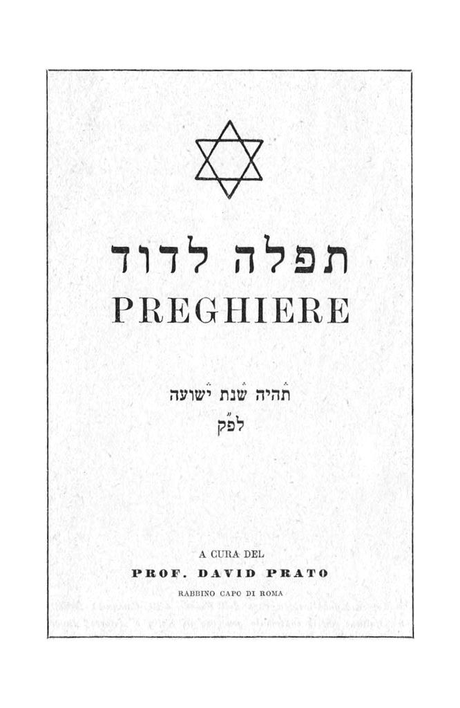 תפלה לדוד (נוסח איטלקי מנהג הרומית)‏ | Tefilah l'David: Preghiere di Rito Italiano, a bilingual Hebrew-Italian prayerbook compiled by the chief Rabbi of Rome, David Prato (1949)