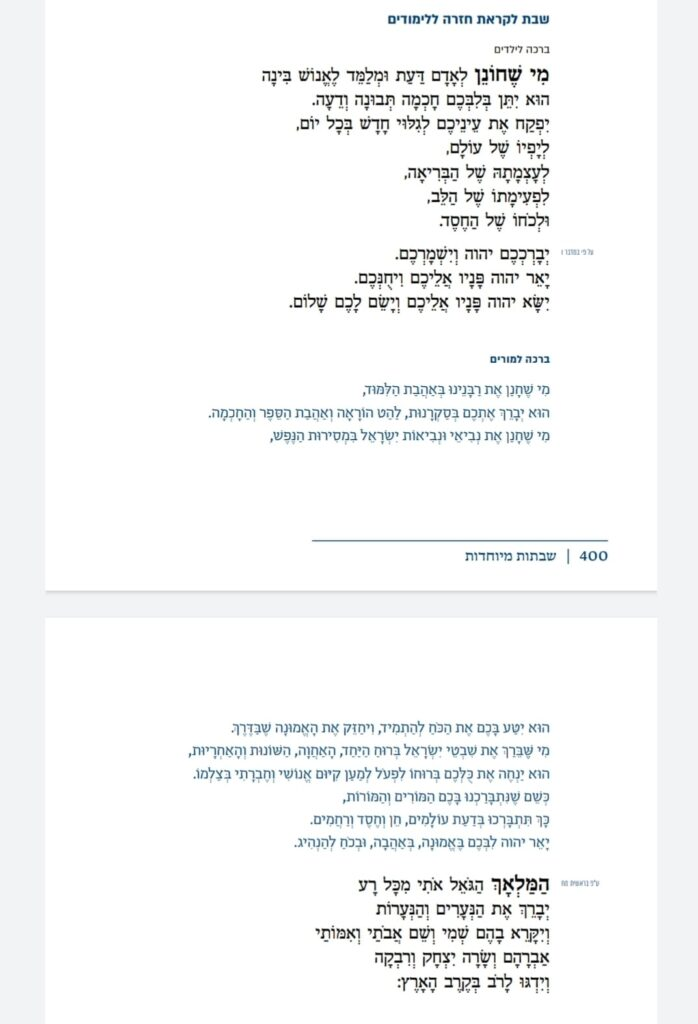 ברכה לילדים | Blessing for Children [at the Onset of the School Year] (Siddur Tefilat ha-Adam, Israeli Reform Movement 2020)