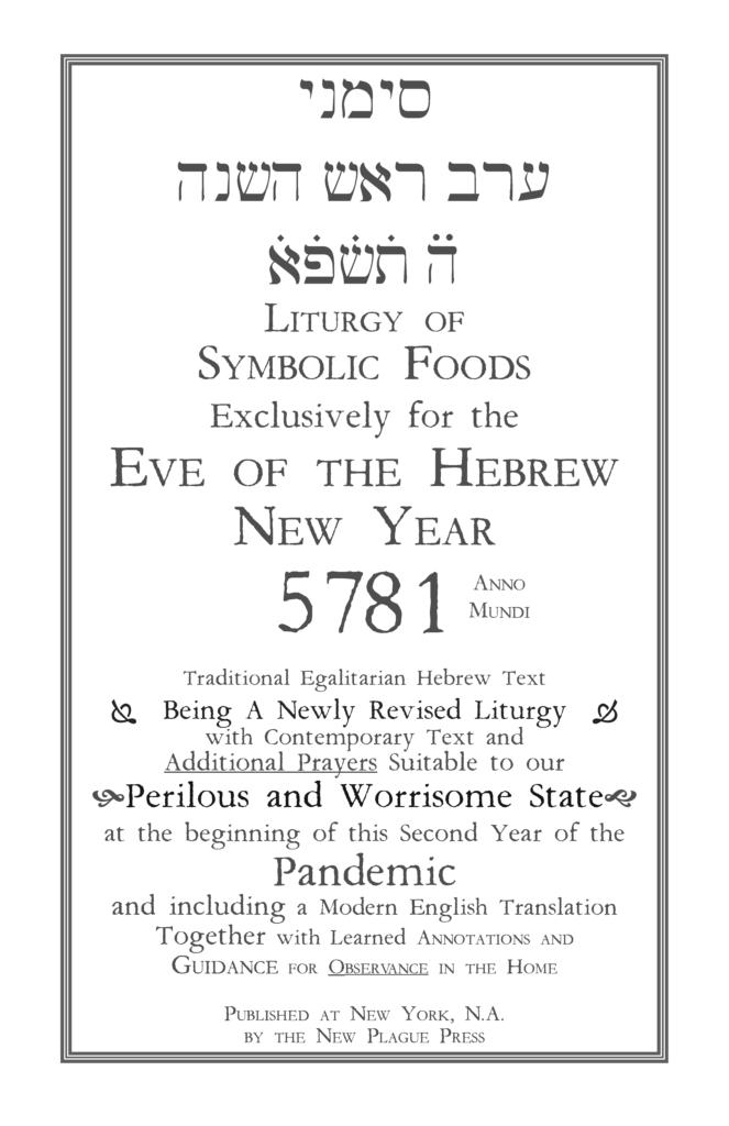 סדר אכילת הסמנים | Seder Akhilat haSimanim for Rosh Hashanah 5881, by Ḥayyim Obadyah (2020)