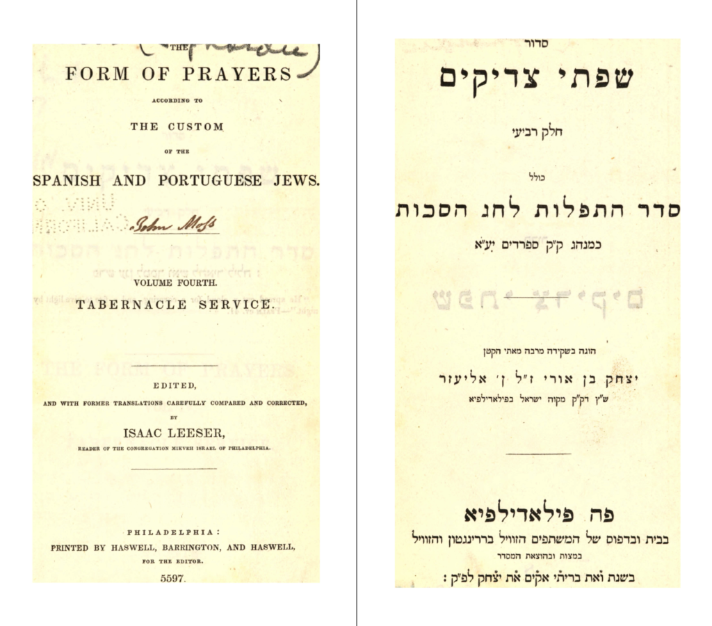סדור שפתי צדיקים (ספרד) | Siddur Siftei Tsadiqim (The Form of Prayers) vol. 4: Seder haTefilot l'Ḥag haSukkot (1837)