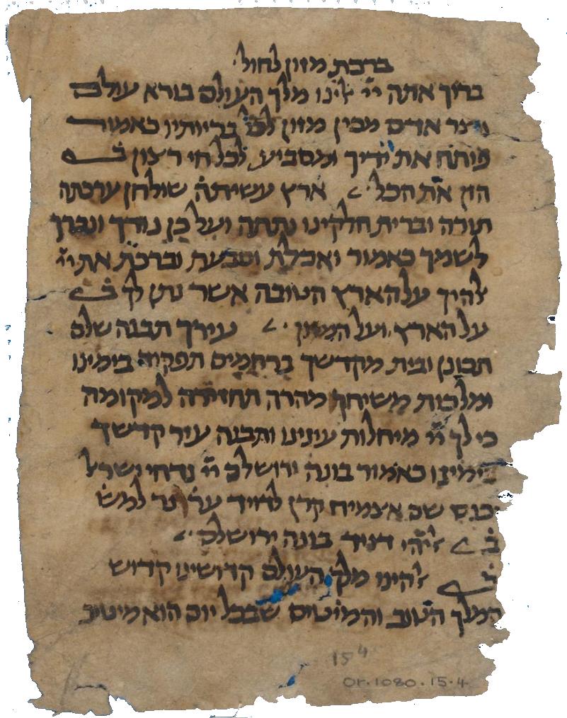 ברכת המזון לחול ולשבת | Birkat haMazon for Weekdays and on Shabbat from the Cairo Genizah fragment Or.1080 15.4