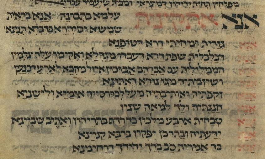 Ana Atqenit (Worms Mahzor) f.149 recto -- cropped
