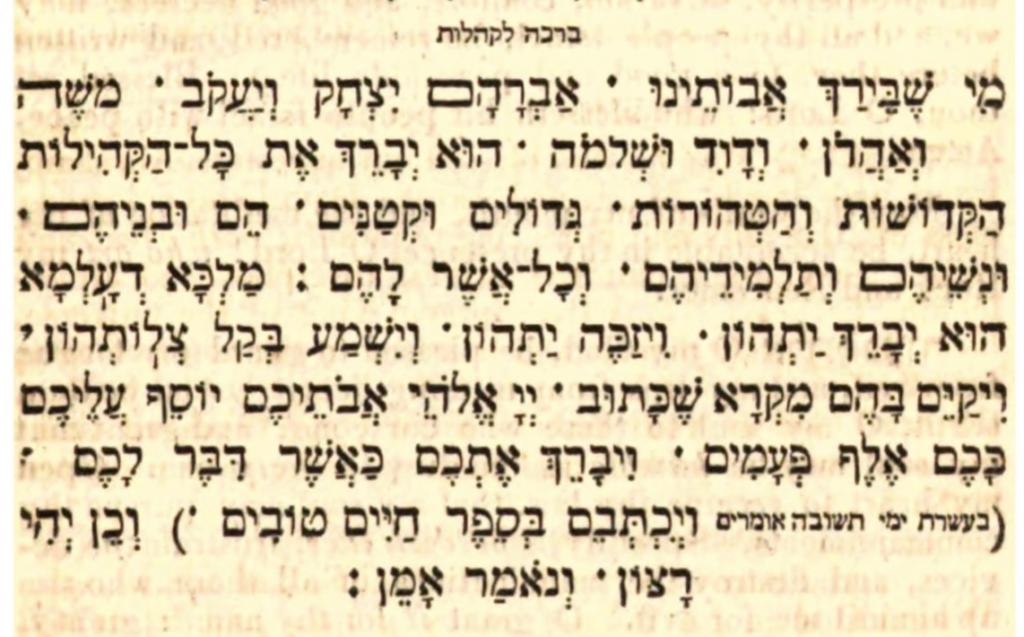 בְּרָכָה לְכׇּל־הַקְּהִלּוֹת | Mi she'Berakh for All the Holy Congregations