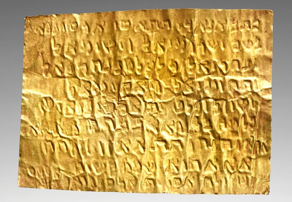 """Amulet A (No. 80.AM.55.1) from """"Two Inscribed Jewish Aramaic Amulets from Syria"""" (Roy Kotansky 1991)"""